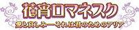 Hanayoi_logo