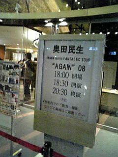 "FANTASTIC TOUR ゛AGAIN"" 08"