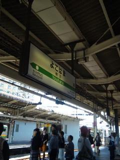 横浜に着いた!
